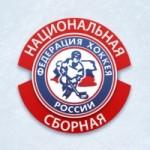 Сборная России разгромила Чехию