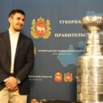 Войнов привёз кубок Стэнли в Челябинск